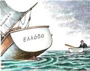 Διάλεξη για την Ελλάδα (ΣΕΕ)