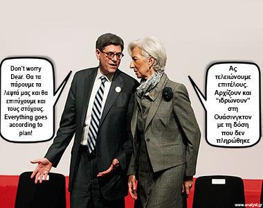 ΕΙΚΟΝΑ-ΗΠΑ-Ελλάδα-ΔΝΤ-Λίου-Λαγκάρν