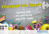 Μαρινόπουλος Α.Ε.: Επιστροφή στα θρανία με απίστευτα  χαμηλές τιμές!