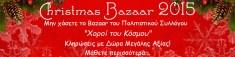 Bazaar Πολιτιστικού Συλλόγου «Χοροί του Κόσμου»