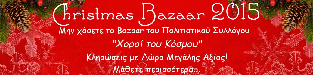 ΔΤ - christmas-banner-2015