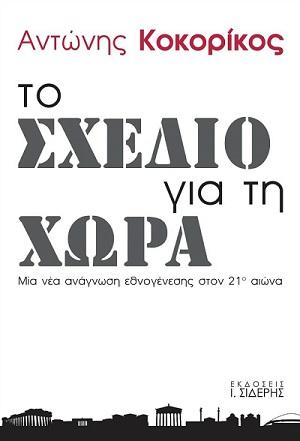Βιβλίο - Το σχέδιο για τη χώρα, Αντώνης Κοκορίκος Παρουσίαση βιβλίου του Αντώνη Κοκορίκου - Το Σχέδιο Για τη Χώρα