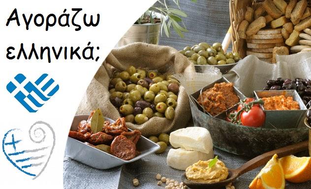 ΕΙΚΟΝΑ - Ελλάδα, αγοράζω ελληνικά