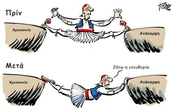 ΕΙΚΟΝΑ---Ελλάδα Οι φόροι, η ανάπτυξη και το χρέος