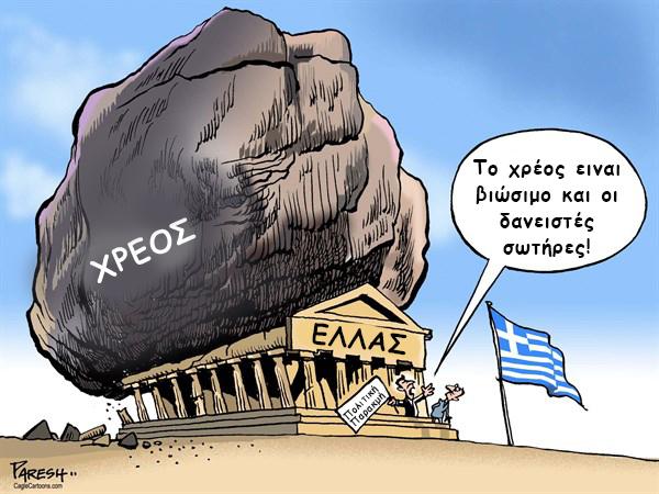 ΕΙΚΟΝΑ---Ελλάδα Το τοξικό ελληνικό δράμα