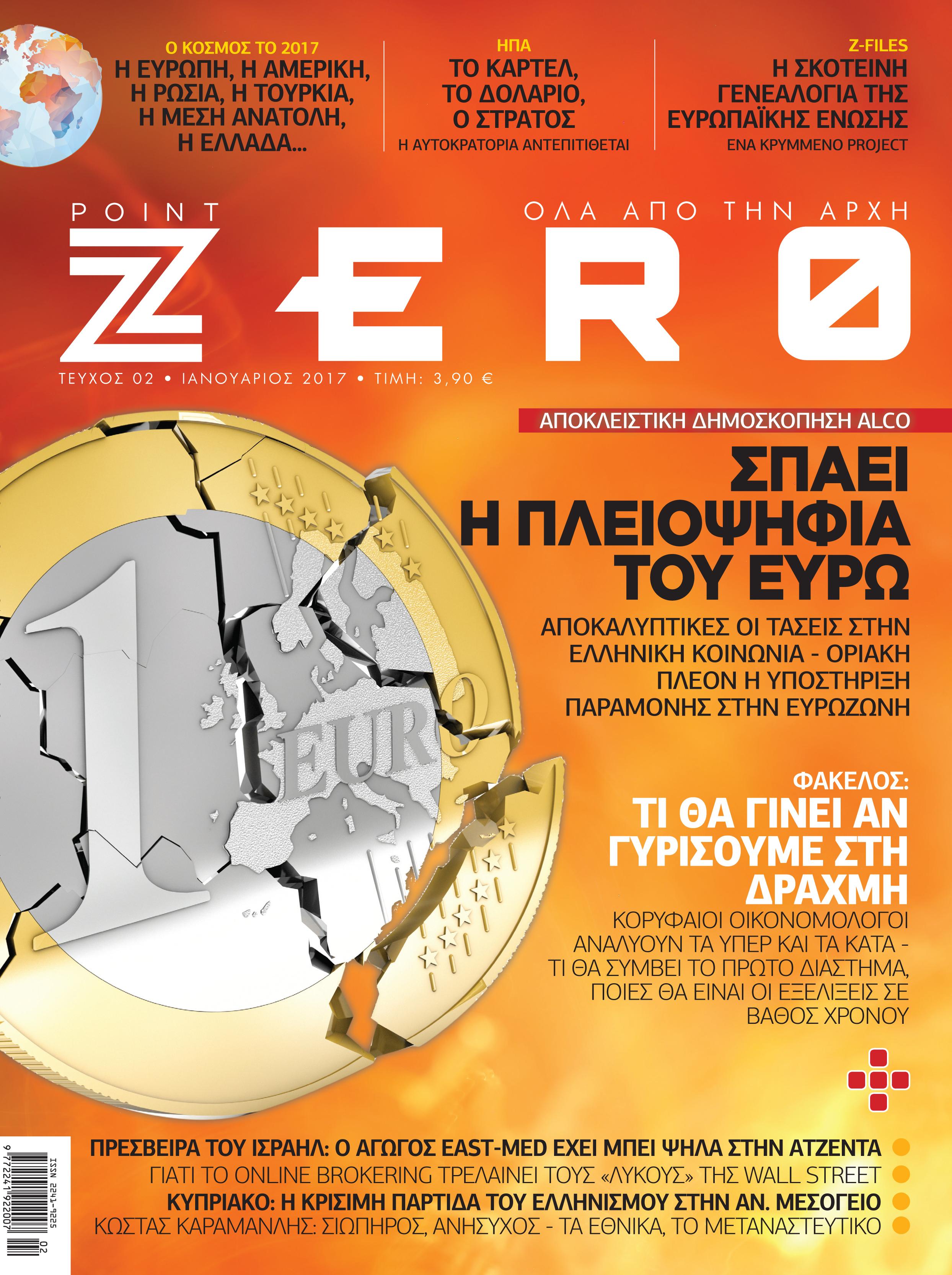 ZERO_EXOFYLLO_02.indd
