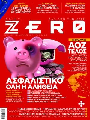 ZERO_3_EXOFYLLO_TELIKO_