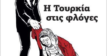 leonidas_koumakis_i_tourkia_stis_floges_cover_PREVIEW