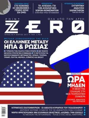 ZERO 4-p1