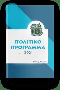 Πολιτικό Προγραμμα 2021